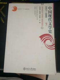 中国现代文学史1917-2000(上下)