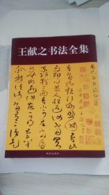 王献之书法全集   王林 著 / 人民美术出版社 / 2008-12  / 平装