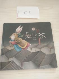 兔儿爷:绘本中国(精装)