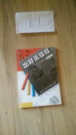 出好黑板报.校园篇   周艳、姜波 编 / 上海书画出版社 / 2002