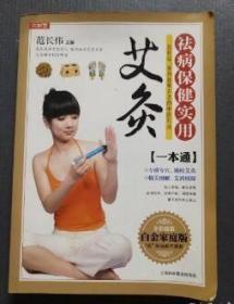 祛病保健实用艾灸一本通    范长伟 编 / 上海科学普及出版社 / 2011-01  / 平装