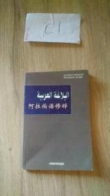 阿拉伯语修辞
