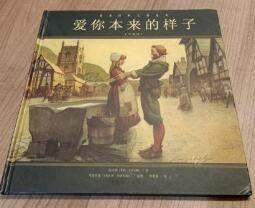 爱你本来的样子  陆可铎;马第尼斯 / 中国妇女出版社 / 2004-06  / 精装 9787801319944