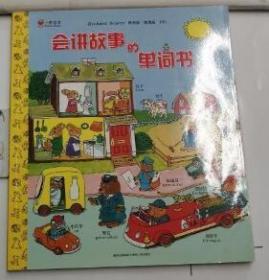 会讲故事的单词书  [美]斯凯瑞 / 贵州人民出版社 / 2007-06  / 平装