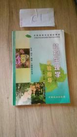 植物生理学实验指导  邹琦 主编 / 中国农业出版社 / 2000-08  / 平装