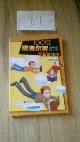 100位诺贝尔奖得主的童年故事   高厚满 编著 / 海燕出版社 / 2005