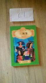 三剑客   大仲马 / 北京出版社 / 1996-09  / 平装