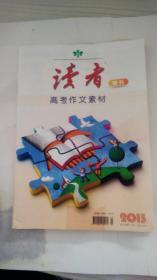 读者增刊高考作文素材2013