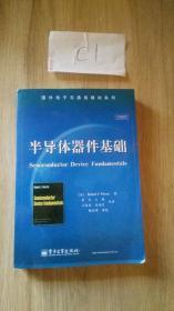 国外电子与通信教材系列:半导体器件基础