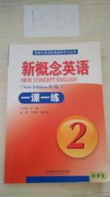 新概念英语一课一练