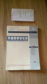 外国民事诉讼法  乔欣、郭纪元 著 / 人民法院出版社;中国社会科学出版社 / 2002
