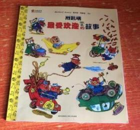 斯凯瑞最受欢迎的故事:忙忙碌碌镇   理查德·斯凯瑞 / 贵州人民出版社 / 2007-06  / 平装