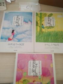 美好阅读·少年心上的阳光 , 落在翅膀上的梦,向着远方的风景  3本合售