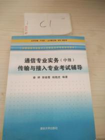 通信专业实务(中级)传输与接入专业考试辅导