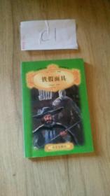 铁假面具  大仲马 / 北京出版社 / 2003-05  / 平装