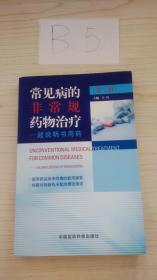 常见病的非常规药物治疗:超说明书用药(第3版)