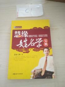慧缘姓名学宝典(经典珍藏版·权威修订本)