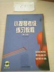 小提琴考级练习教程(第三册) 无盘