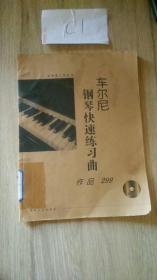 车尔尼钢琴快速练习曲:作品299  [奥]车尔尼 著 / 湖南文艺出版社 / 2004-10  / 平装