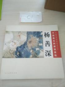 中国画名师课徒画稿:杨善深