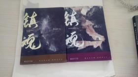 priest代表作:镇魂+大结局(2本合售) Priest / 贵州人民出版社 / 2019-05  / 平装
