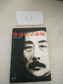 鲁迅语录新编