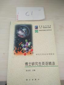 博士研究生英语精读