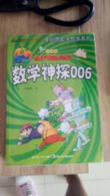 数学神探006   李毓佩 / 湖北少儿出版社 / 2009-03  / 平装