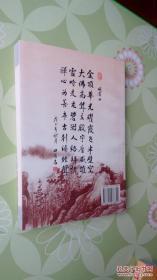 古体新风:田瑞昌诗歌诗论.