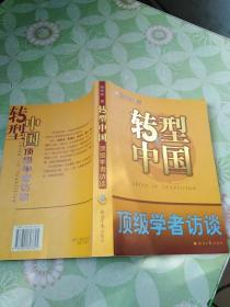 转型中国:顶级学者访谈