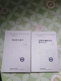 外研社基础外语教学与研究丛书-英语教师发展系列;英语听力教学+