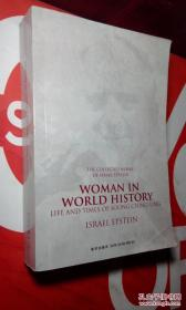 WOMAN IN WORLD HISTORY: LIFE AND TIMES OF SOONG CHING-LING