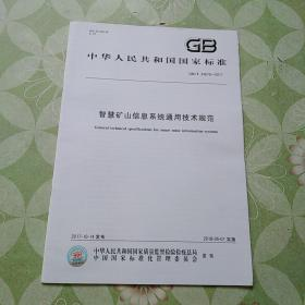 中华人民共和国国家标准(GB/T 34679-2017) 智慧矿山信息系统通