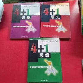 新东方学校英语文库:4+1英语学习法系列丛书;( 语汇-思维-句型