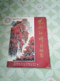 巴山红叶书画集(有毛笔签名)