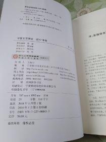 宁夏文艺评论(2017年卷)