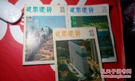 《世界建筑》(1985年第1 2 6期)