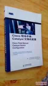 Cisco现场手册:Catalyst交换机配置