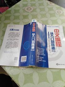 中文编程·从入门到精通(第2版)