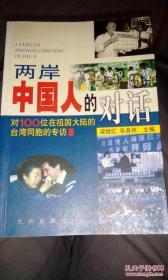 两岸中国人的对话:对100位在祖国大陆的台湾同胞的专访.