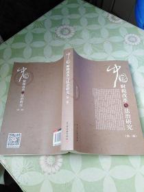 中国财税改革与法治研究(第二版)