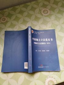 中国地方立法发展报告 . 2015