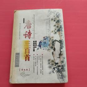 唐诗三百首(学生版) 内页干净