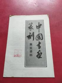 中国书画篆刻展览资料