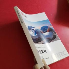 中国中车精益研发体系培训 培训教材