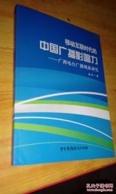移动互联时代的中国广播影响力