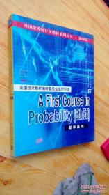 A First Course in Probability(6th Ed)概率基础
