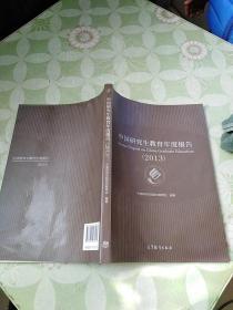 中国研究生教育年度报告(2013)