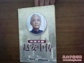 希望之路:赵安中传.