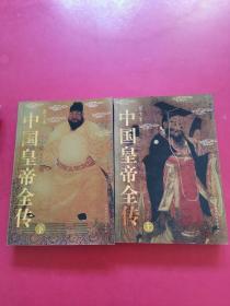 中国皇帝全传(上下) 缺中册 2本合售